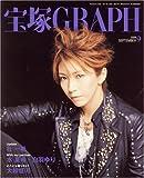 宝塚GRAPH (グラフ) 2008年 09月号 [雑誌]