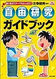 自由研究ガイドブック―長く使えてテーマもたっぷり!!