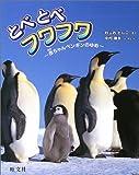 夢ペンギン物語