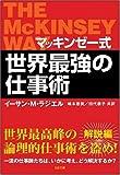 マッキンゼー式 世界最強の仕事術 (SB文庫)