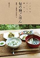 こころもおいしく満たす 旬の禅ごはん: 鎌倉・不識庵の台所から