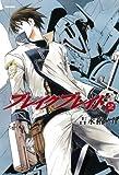 ブレイクブレイド 2 (フレックスコミックス)