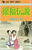徐福伝説 / 諸星大二郎 のシリーズ情報を見る