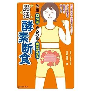 体重12㎏減 みるみる病気が治る 腸活 酵素断食 [Kindle版]