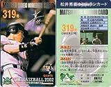松井秀喜 ホームランカード 319号
