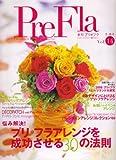 季刊 PreFla (プリ*フラ) 2008年 03月号 [雑誌]