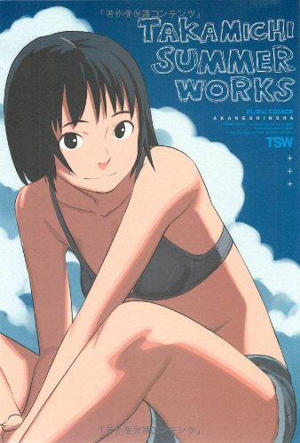 TAKAMICHI SUMMER WORKS (FLOW COMICS)