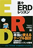�ڡ�ERD��å��� (CodeZine BOOKS)