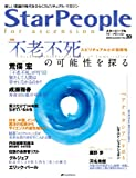 スターピープル・フォー・アセンション―新しい意識の時代をひらくスピリチュアル・マガジン Vol.30(2009Autumn)