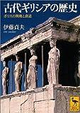 1665 古代ギリシアの歴史 ポリスの興隆と衰退 (学術文庫)