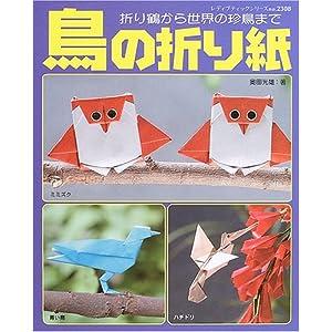 鳥の折り紙―折り鶴から世界の珍鳥まで (レディブティックシリーズ―折り紙 (2308))