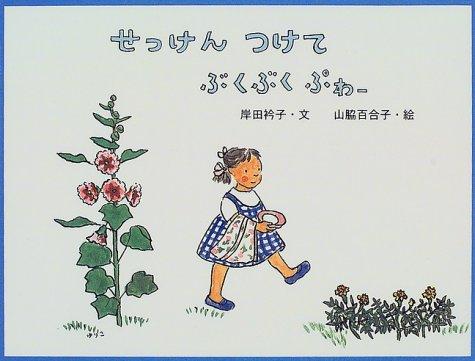 せっけんつけてぶくぶくぷわー (日本傑作絵本シリーズ)