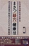 たちまち老化を止める まさつ「経穴(ツボ)」健康法―内分泌刺激が特効をもたらす中国医学 (SEISHUN SUPER BOOKS)