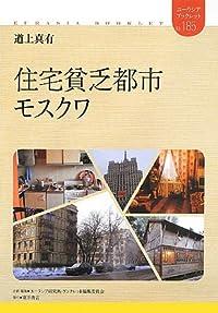住宅貧乏都市モスクワ (ユーラシアブックレット)