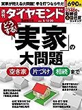 週刊ダイヤモンド 2016年8/13・8/20合併号 [雑誌]
