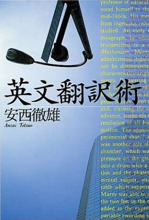 英文翻訳術 (ちくま学芸文庫)