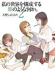 私の世界を構成する塵のような何か。 2巻 (百合姫コミックス)