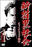 新宿黒社会~チャイナマフィア戦争~ [DVD]