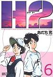 H2 (6) (少年サンデーコミックス〈ワイド版〉)