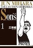 Sons / 三原 順 のシリーズ情報を見る