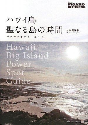 ハワイ島 聖なる島の時間 パワースポット・ガイド