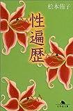 性遍歴 (幻冬舎文庫)