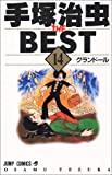 手塚治虫the best 14 (ジャンプコミックス)