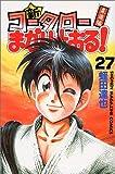 新・コータローまかりとおる!―柔道編 (27) (少年マガジンコミックス)