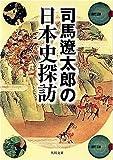 司馬遼太郎の日本史探訪 (角川文庫)