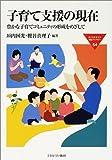 子育て支援の現在―豊かな子育てコミュニティの形成をめざして (MINERVA福祉ライブラリー)