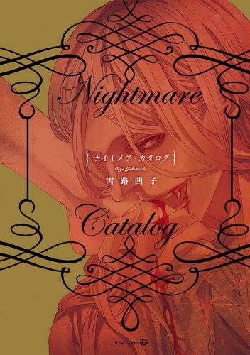 Nightmare Catalog (EDGE COMIX)