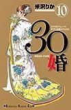 30婚 miso‐com(10) (講談社コミックスキス)