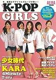 まるごとKーPOP GIRLS―今、韓国女子アイドルグループが熱い! (AERA Mook)