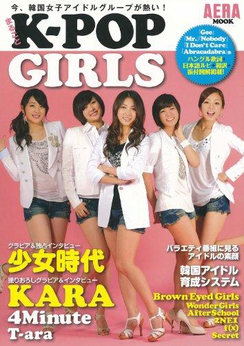 まるごとK-POP GIRLS―今、韓国女子アイドルグループが熱い! (AERA Mook)