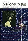 数学 その形式と機能