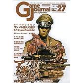 ゲームジャーナル27号 アフリカン・ギャンビット