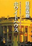 ホワイトハウス~地上最強の権力者はいかにして選ばれるか (徳間文庫)