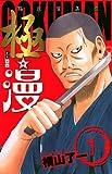 極☆漫(ゴクマン) 1 (少年チャンピオン・コミックス)