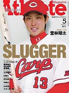 広島アスリートマガジン2012年5月号