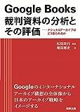 Google Books 裁判資料の分析とその評価