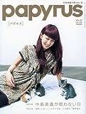 papyrus (パピルス) 2009年 12月号 [雑誌]