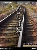 みかま鉄道 (マイカ文庫)
