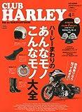 CLUB HARLEY ( クラブ ハーレー ) 2010年 04月号 [雑誌]
