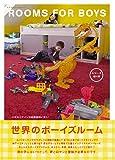 ROOMS FOR BOYS 世界のボーイズルーム  エクスナレッジムック