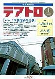 テアトロ 2010年 01月号 [雑誌]