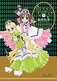 カシオペア・ドルチェ 2 (IDコミックス 百合姫コミックス)