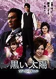 黒い太陽 '07 スペシャル [DVD]