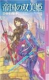 帝国の双美姫 / ひかわ 玲子 のシリーズ情報を見る