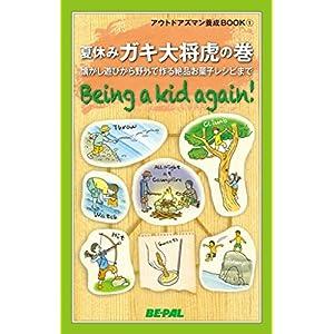 BE-PAL (ビーパル) アウトドアズマン養成BOOK 夏休みガキ大将虎の巻 [Kindle版]
