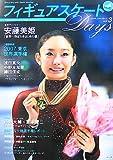 フィギュアスケートDays vol.3 (3)